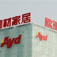 供应北京楼顶发光字制作安装