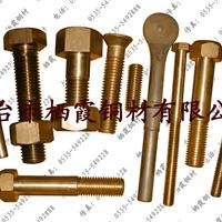 供应QAl9-2铜螺母,QAl9-2铜螺栓