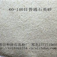 供应石英砂,普通石英砂和石英砂尾矿