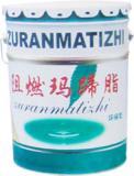 供应聚胺酯防水涂料 阻燃玛蹄脂 沥青漆