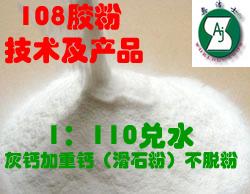供应冷水速溶108胶粉产品系列