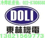天津市�|林冷焊机有限公司