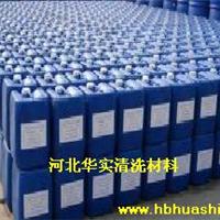 供应无缝钢酸洗钝化液(图)