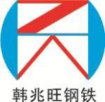 无锡韩兆旺钢贸有限公司