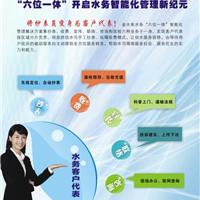 水务信息化六位一体解决方案