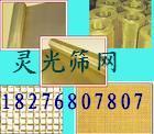 供应柳州铜网,桂林铜网,河池铜网,贵港铜网