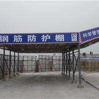 标准化防护棚 防护棚价格 建筑防护棚 加工棚图片 操作棚工厂