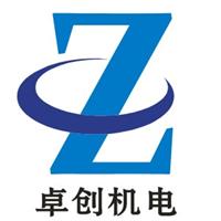 广州卓创机械设备有限公司
