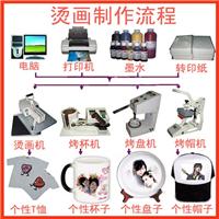 供应泰州烫画机/扬州照片烤杯机