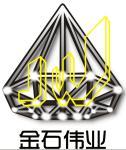 惠州市金石伟业建材有限公司