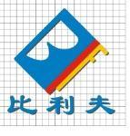 深圳市比利夫科技有限公司