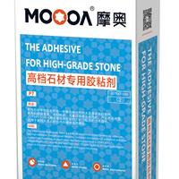 摩奥高档石材专用胶粘剂