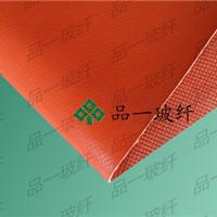供应矽胶布,矽胶防火布,玻纤矽胶布