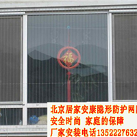 供应北京隐形防盗网 隐形防护网 防护栏 厂家直销优惠大酬宾