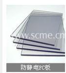 供应较新价格防静电PC板