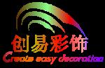 济南创易彩饰装饰材料有限公司