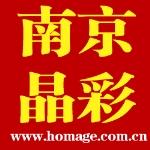 南京皇彩装饰材料有限公司