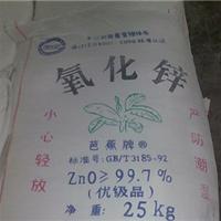 供应广东工业级优质煅烧氧化锌99.8%