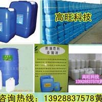 较新配方醇基燃料添加剂,调醇油必备品