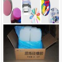 硅胶原材料/混炼硅胶/混炼硅橡胶