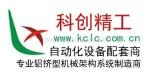 深圳市科创精工机械设备有限公司