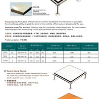 供应上海防静电地板 活动地板