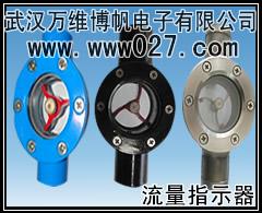 供应消防新规范用水流指示器 流量观察器