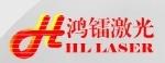 武汉鸿镭激光设备有限公司