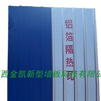 铝箔隔热瓦生产厂家,达人耐高温隔热瓦批发
