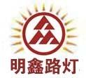 河南明鑫路灯制造有限公司