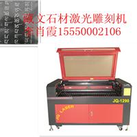 供应青海藏文石材激光雕刻机价格