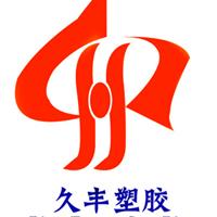 深圳市久丰绝缘材料有限公司