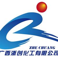 广西浙创化工有限公司