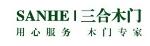 福州三合木门有限公司