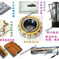 上海卫浴激光打标加工丨打标丨激光打标图片