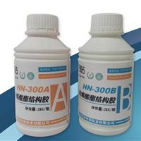 批发供应丙烯酸酯AB结构胶水HN-300 金属胶