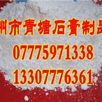 钦州市青塘石膏制品厂钦州石膏矿钦州石膏粉生石膏粉熟石膏粉