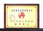 北京通州汇能二手家具电器物资回收公司