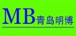 青岛明博环保科技有限公司