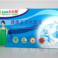 供应中国驰名商标品牌大自然健康宝贝木器漆
