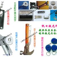 上海刻字加工丨激光打标☆激光门夹打字加工