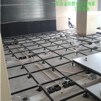 供应防静电地板全钢地板防静电活动地板