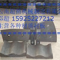 供应云南衬板|昆明球磨机衬板厂