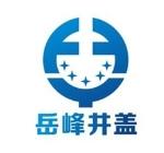 淄博鲁润建材有限公司