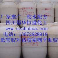 厂家各种水性复膜胶配方转让热复胶干复胶冷复胶冷贴胶生产技术