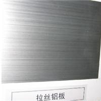 供应1.3.5.6系拉丝铝板