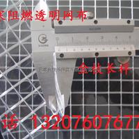 供应1cm格子,0.9-1mm厚透明夹网布