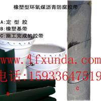 供应GH404橡塑型环氧煤沥青冷缠带(RPC带)