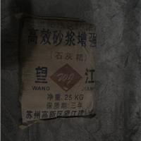 供应苏州砂浆王
