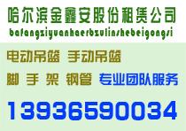 哈尔滨吊篮租赁公司,行业开拓者